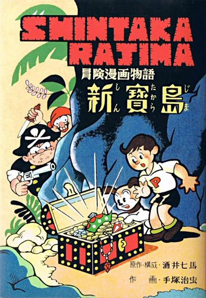 """Тэдзука Осаму, """"Новый остров сокровищ"""", 1947"""