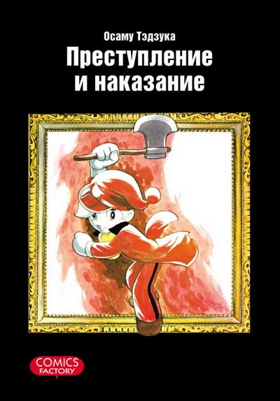 """русское издание манги """"Преступление и наказание"""" © Тэдзука Осаму, изд-во """"Фабрика комиксов"""""""