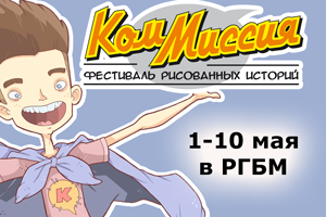 КомМиссия-2013