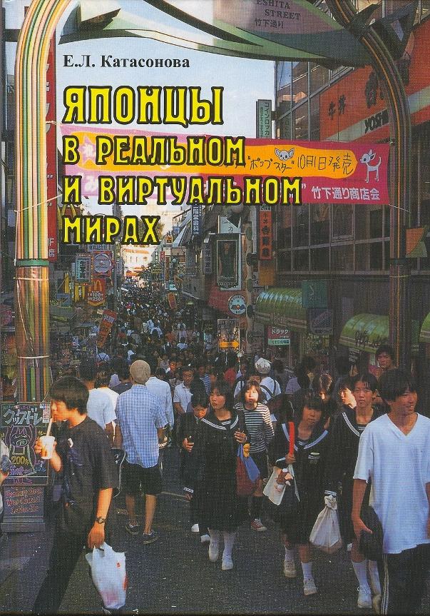"""""""Японцы в реальном и виртуальном мирах"""", Катасонова Е.Л."""