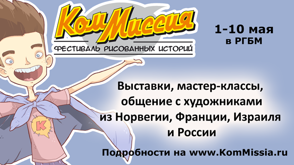 КомМиссия 2013