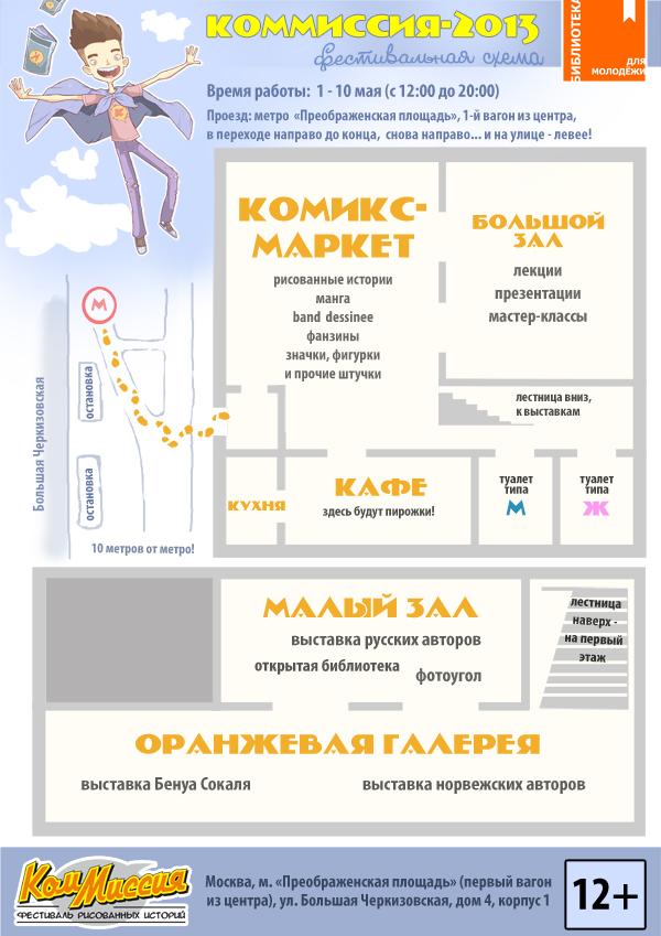 Схема фестиваля КомМиссия 2013. Обращаем ваше внимание, что мероприятия пройдут не в самой библиотеке, а чуть левее.