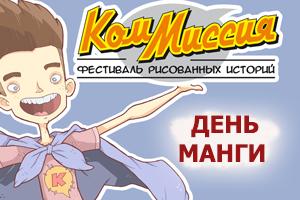 """День манги на """"КомМиссии"""""""