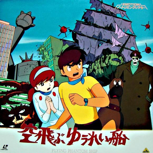 """""""Летающий корабль-призрак"""" («Sora Tobu Yureisen»)"""