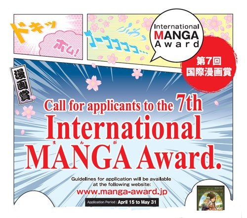7th International Manga Award