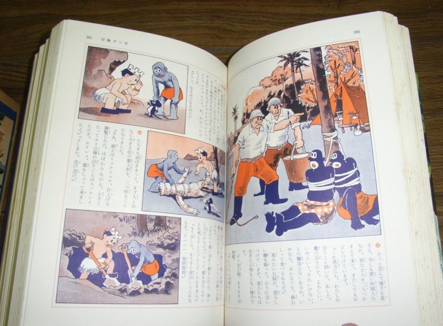 Эмоногатари  «Приключения Данкити», Кэйдзо Симада, 1930-е гг.