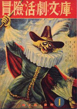 Огон Батто, обложка журнала «Библиотека приключенческой литературы», Мэймэйся, 1947.