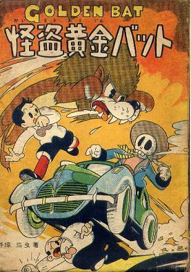 «Таинственный похититель Огон Батто», Осаму Тэдзука, 1947.
