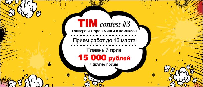 TIM contest № 3