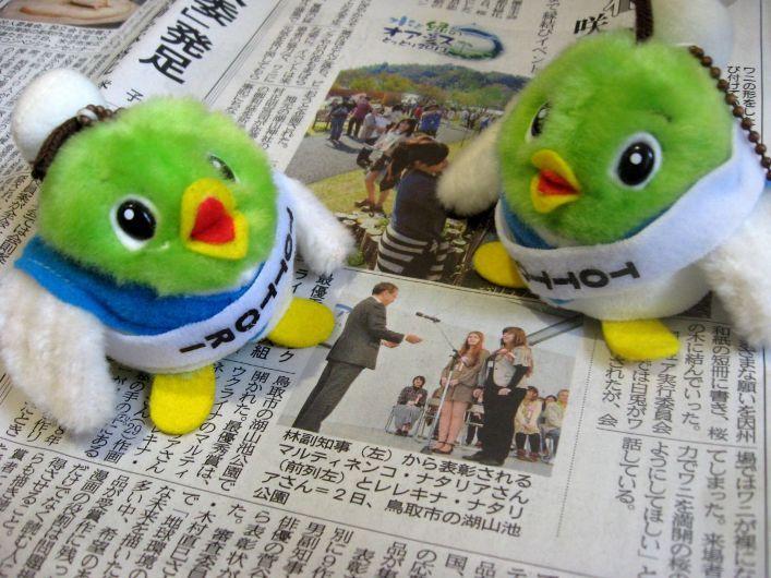 Торипи, подаренные Окаямой. Внизу — статья из японской газеты о победе Алеф и Джэйре на конкурсе манги в Тоттори