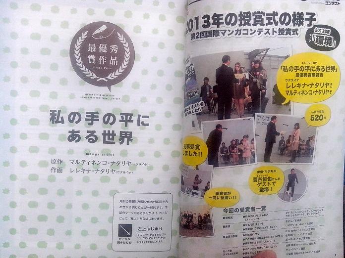 """Сборник 2-го международного конкурса """"Королевство манги Тоттори"""" — фото с церемонии награждения"""