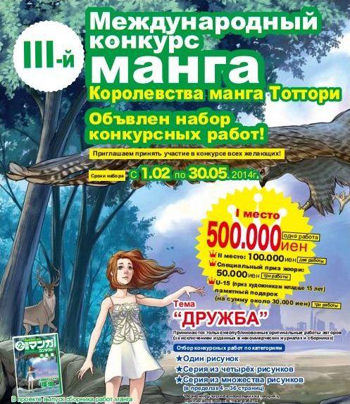 """3-ий международный конкурс """"Королевство манги Тоттори"""""""