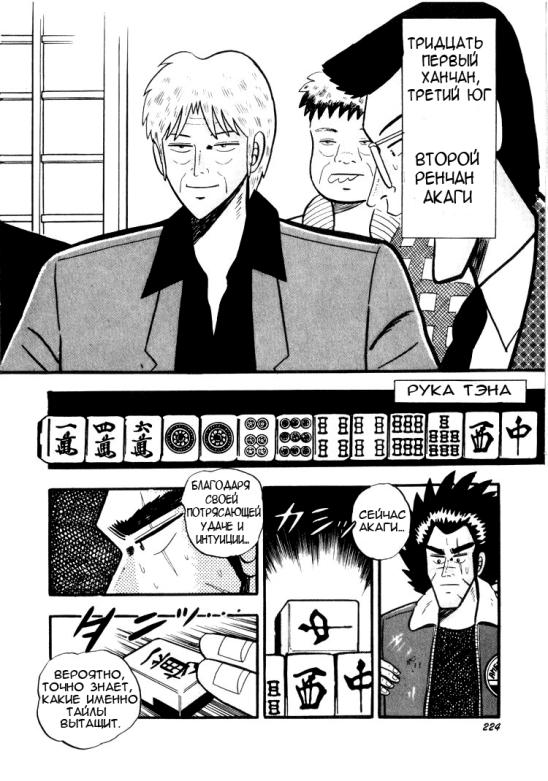 "манга ""Ten"" (том 2), страница 222, автор — Нобуюки Фукумото"