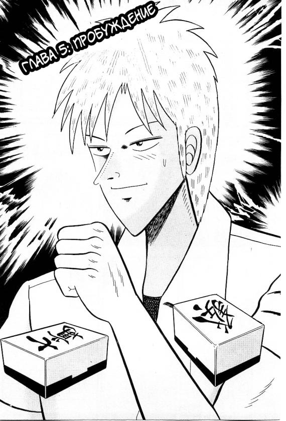 """Touhai Densetsu Akagi"" (том 1), глава 5, автор — Нобуюки Фукумото"