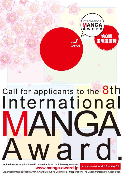 Восьмая международная премия манга