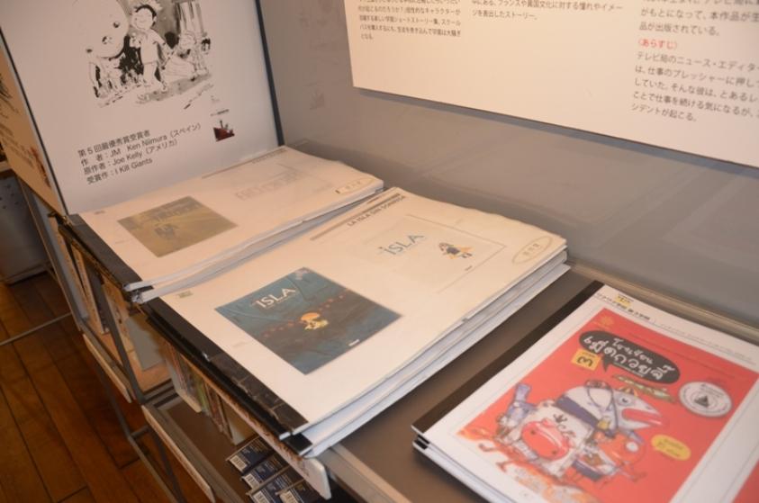 Комиксы призеров Международной премии манга © фото Юки Магуро
