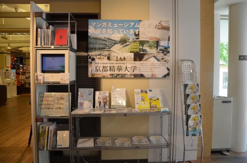 Стенд, посвященный факультету манги Киотского университета Сэйка © фото Юки Магуро