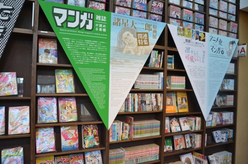Постер, посвященный выставке Дайдзиро Морохоси - Атриум (1 этаж) © фото Юки Магуро