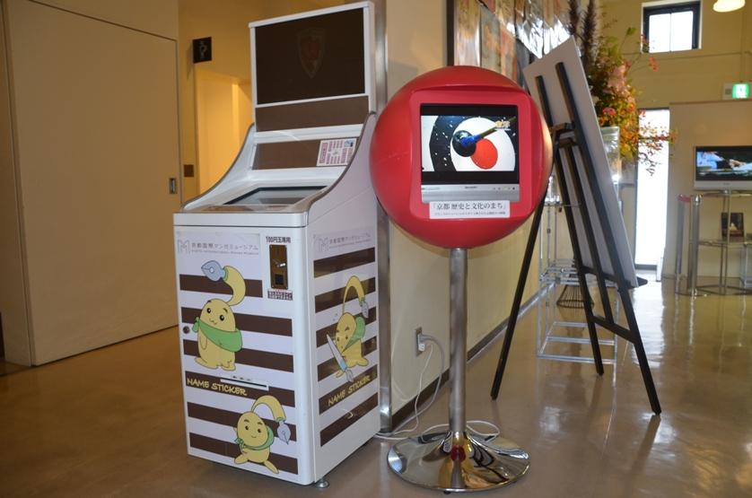 Автомат по продаже стикеров с персонажем-талисманом Мамю © фото Юки Магуро