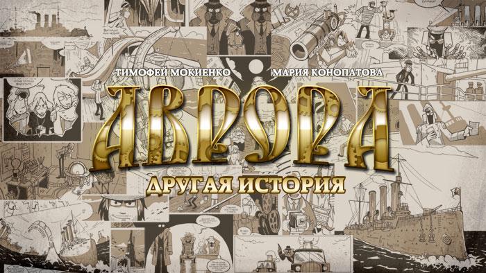 """""""Аврора: другая история"""" © Маша Ко и Тимофей Мокиенко"""
