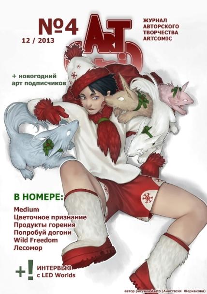 """ArtComic"" № 4 (12), 2013"