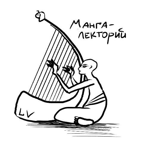 Автограф Lara Van для проекта Мангалекторий