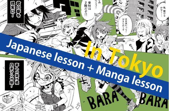 "курс ""Японский язык + манга"""