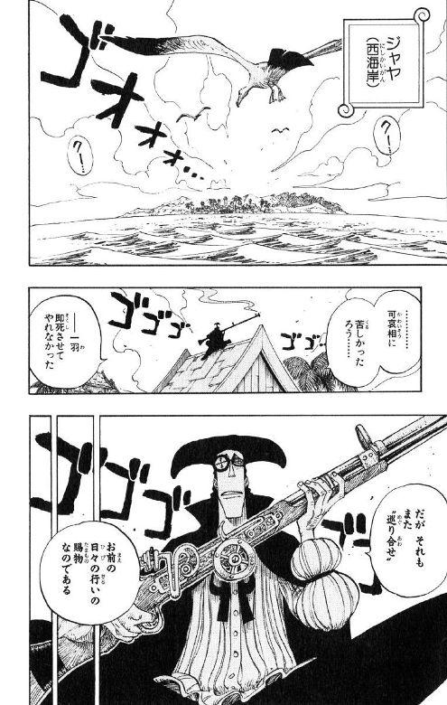 """Первое знакомство со снайпером  Ван Авгуром из команды пиратов """"Чёрной бороды"""" – «One Piece» © Эйитиро Ода"""