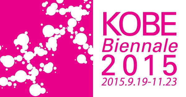 Kobe Biennale-2015