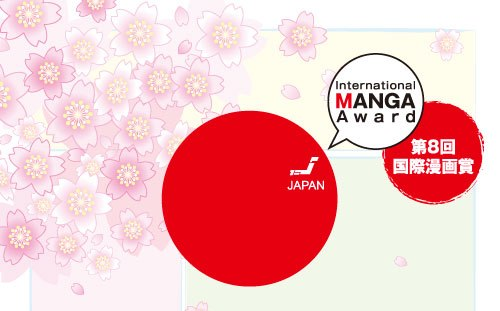 8th International Manga award