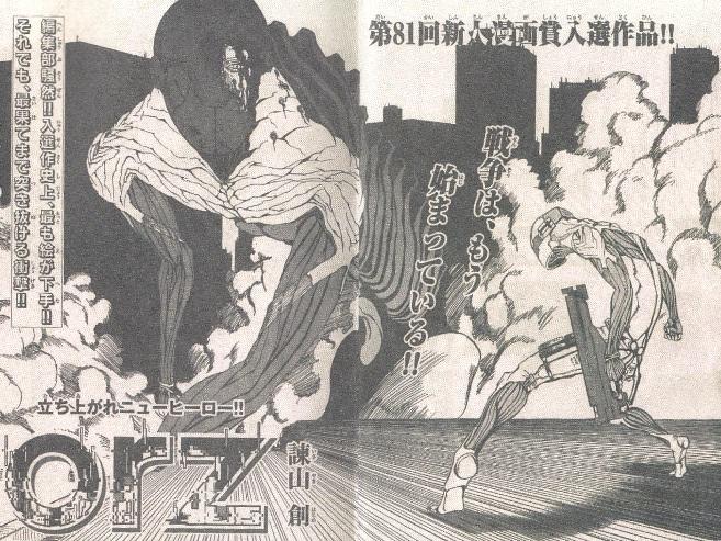 ваншот Исаямы «orz» победил в номинации «Новичок» еженедельного журнала «Weekly Shonen Magazine» и стал его первой мангой, опубликованной в коммерческом издании. Текст слева гласит:  «Это худший арт за историю премии».