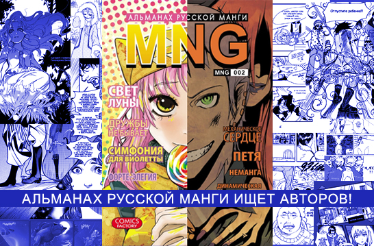 Альманах русской манги MNG