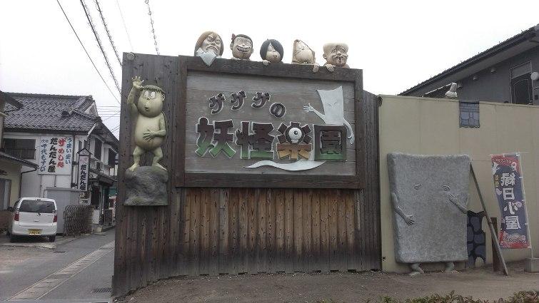 Парк монстров-ёкаев (слева направо): Каппа, Сунакакэ Баба, Нэко Мусумэ, Китаро, Нэдзуми Отоко, Конаки-дзидзи и Нурикабэ