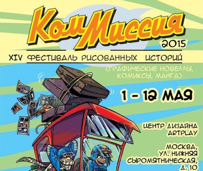 фестиваль КомМиссия-2015
