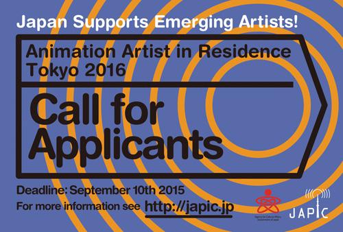 Международная пригласительная программа для художников-аниматоров 2016