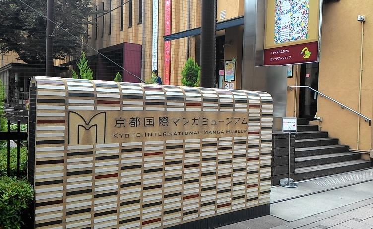 Киотский международный музей манги (июль 2015) © фото Мангалекторий