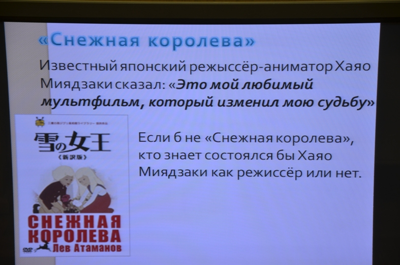 """Доклад """"Привлекательность российского аниме для японцев"""" © фото Мангалекторий"""