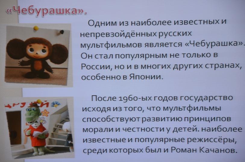 Доклад «Привлекательность российского аниме для японцев» © фото Мангалекторий