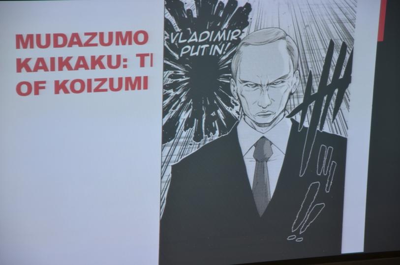 "Владимир Путин в манге ""Легенда о Коидзуми"" - доклад Е. Самарановой © фото Мангалекторий"