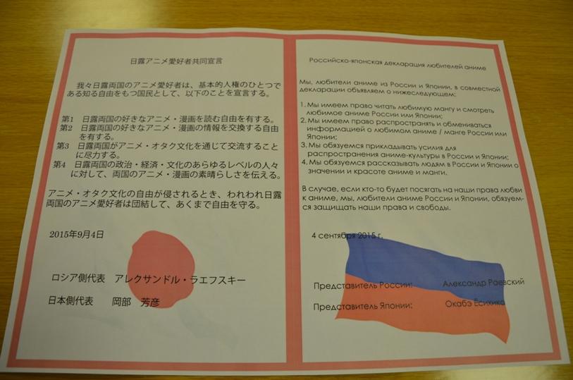 Меморандум японско-российского саммита аниме и отаку-культуры © фото Мангалекторий
