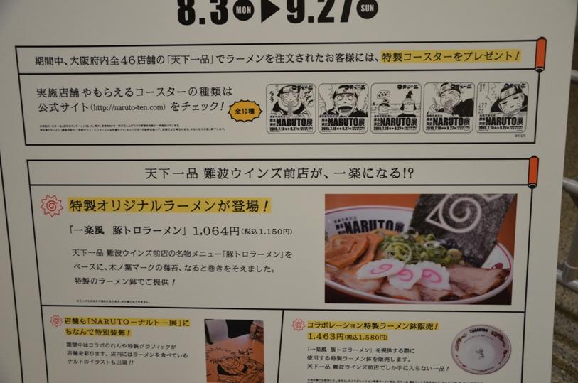 Реклама кафе, предлагающего попробовать любимую лапшу Наруто © фото Мангалекторий