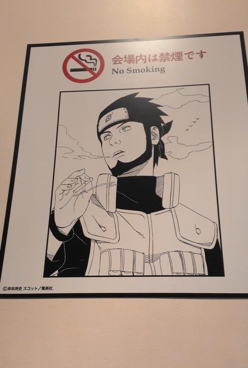 Запрещающий плакат с персонажем Сарутоби Асума © фото Мангалекторий