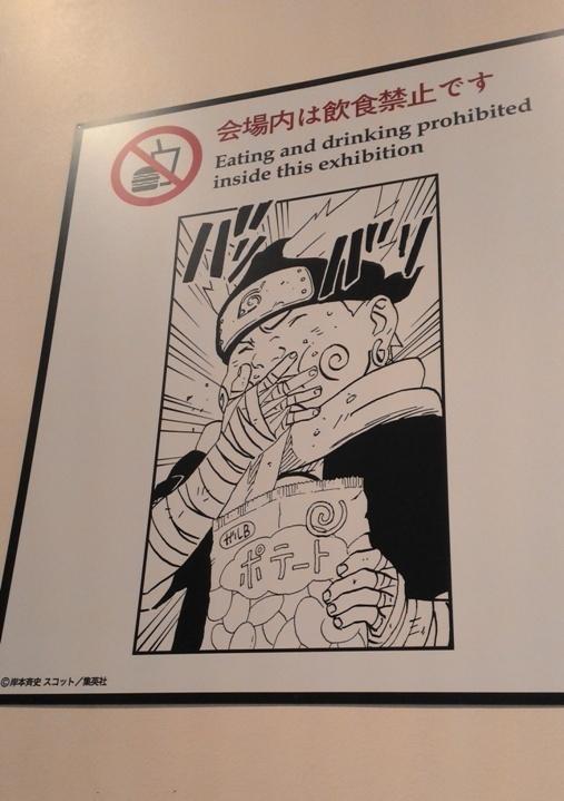 Запрещающий плакат с персонажем Акимити Тёдзи © фото Мангалекторий