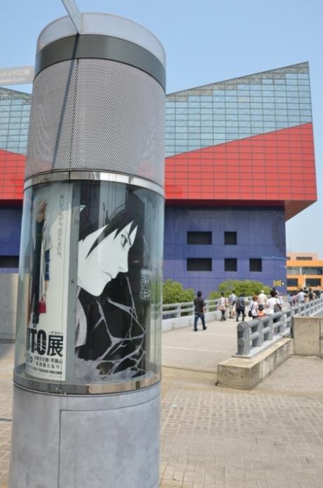 Рекламный столб с Сасукэ Утиха © фото Мангалекторий