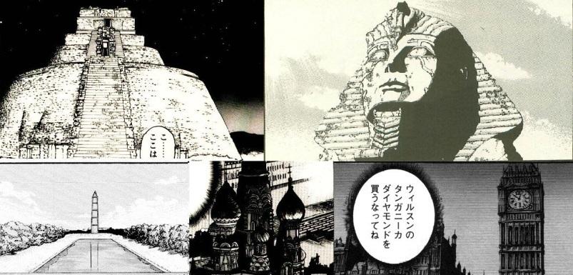 Известные архитектурные памятники из манги Рёдзи Минагавы