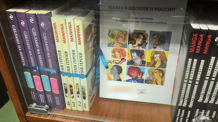 """книга """"Манга в Японии и России"""" в магазине """"Аниме Рай"""" на Пражской © фото Мангалекторий"""