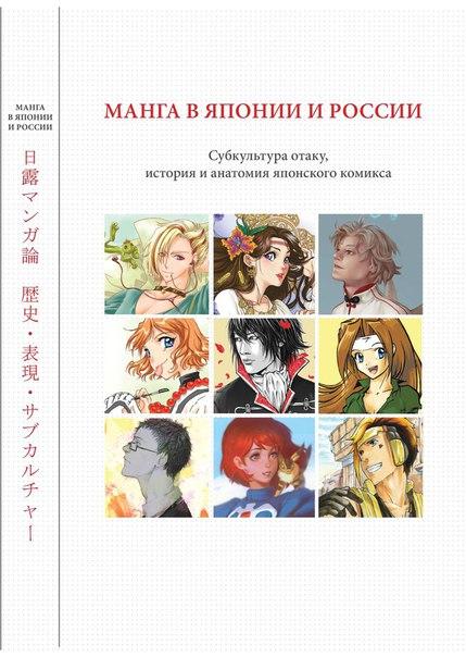 """книга """"Манга в Японии и России"""""""