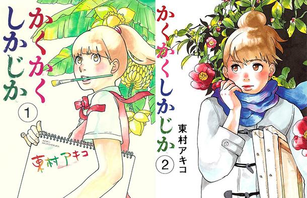 """""""Kakukaku Shikajika"""" (1 и 2 том)"""