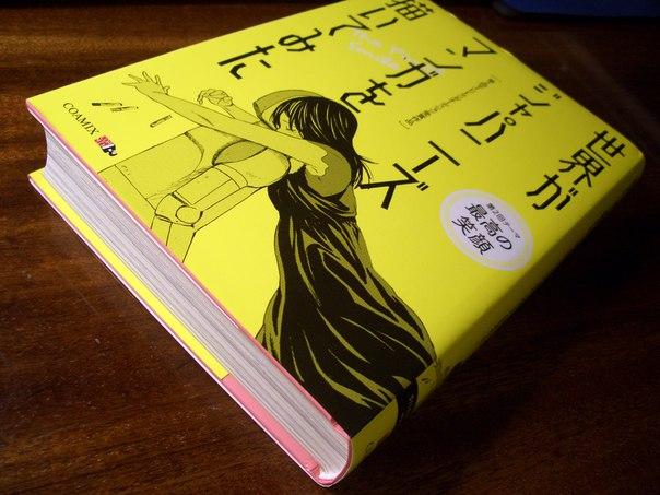 Сборник международного конкурса немой манги Silent Manga Audition-2014