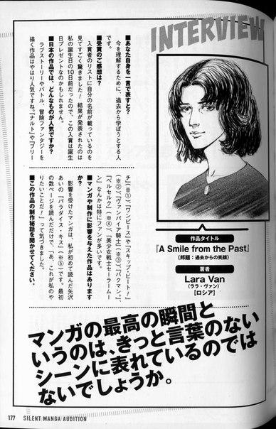 Интервью Лары Ван на японском языке, стр 177